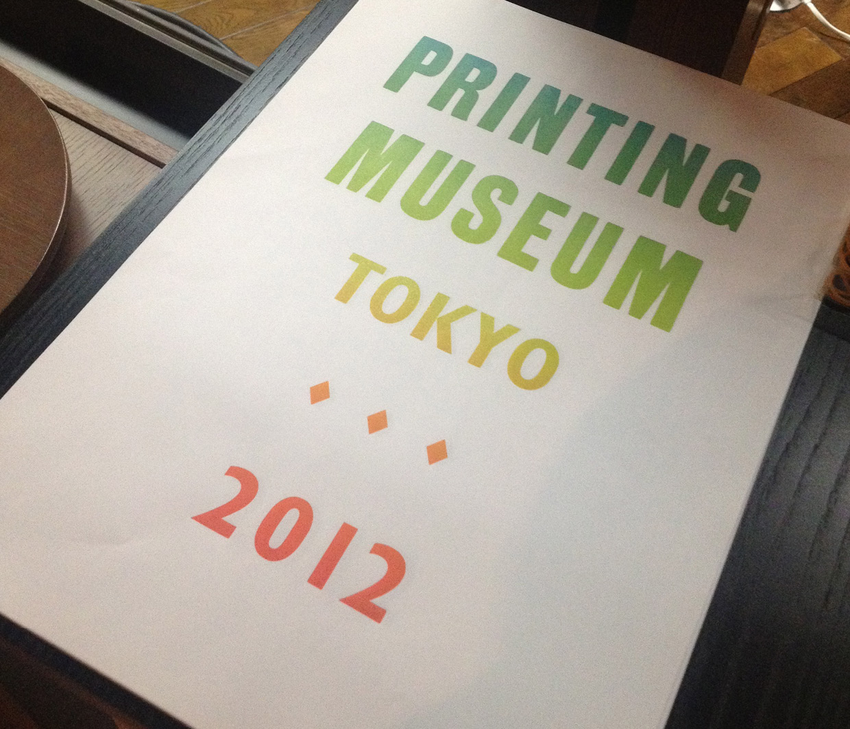 Tokyo Printing Museum